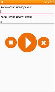 YourTime (счетчик повторов) apk screenshot