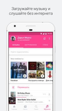 Скачать приложение boom вконтакте
