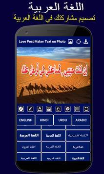 Love Post Maker -Text on Photo  Stylish Post Maker screenshot 5