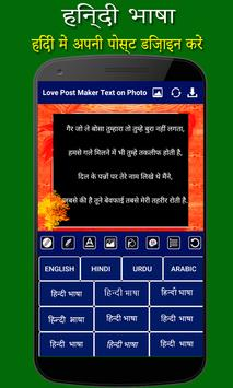 Love Post Maker -Text on Photo  Stylish Post Maker screenshot 11