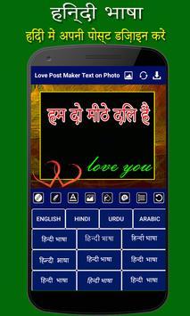 Love Post Maker -Text on Photo  Stylish Post Maker screenshot 12