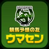 完全無料アプリ【競馬予想の友ウマセン】 icon