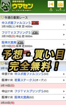 完全無料アプリ【競馬予想の友ウマセン】 poster
