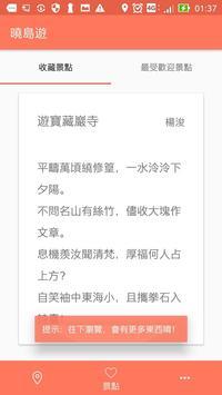 曉島遊 screenshot 4