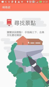 曉島遊 poster