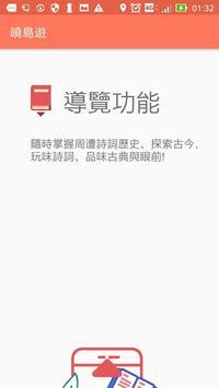 曉島遊 screenshot 1