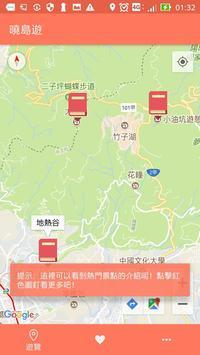 曉島遊 screenshot 2