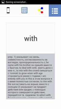 Учим Английский. Топ 2265 слов apk screenshot