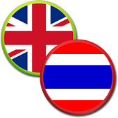 คำภาษาอังกฤษที่จะจดจำ icon