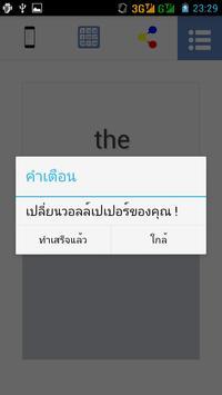 คำภาษาอังกฤษที่จะจดจำ apk screenshot
