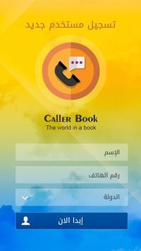 دليل المتصل Caller Book apk screenshot