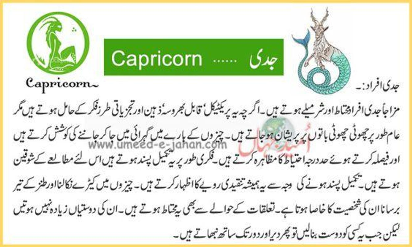 Daily Horoscope In Urdu For Android Apk Download