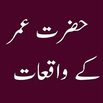 Hazrat Umar RA k Waqyat Poster
