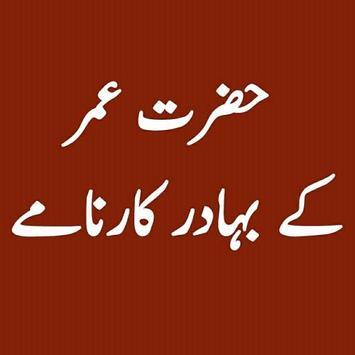 Hazrat Umar RA ke Bahadur Karname 海報