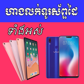 All PhoneShop Khmer icon