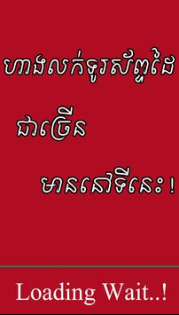 All PhoneShop Khmer poster