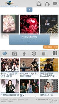 環球音樂 Universal Music Hong Kong screenshot 1