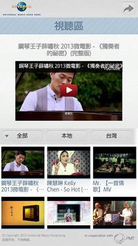 環球音樂 Universal Music Hong Kong screenshot 3