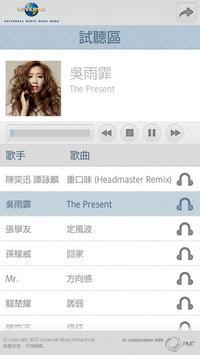 環球音樂 Universal Music Hong Kong screenshot 4