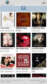環球音樂 Universal Music Hong Kong screenshot 5