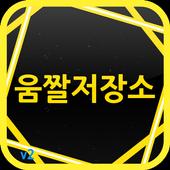 움짤저장소 icon