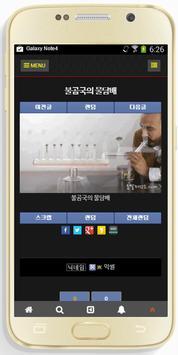움짤저장소 apk screenshot