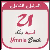 دليل حول أمـنيـة بنك - Umnia icon