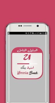 دليل حول أمـنيـة بنك - Umnia poster