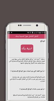 دليل حول أمـنيـة بنك - Umnia apk screenshot