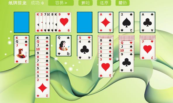 纸牌接龙 apk screenshot