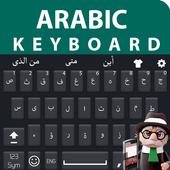 لوحة مفاتيح عربية 2018أرابيك تيبينغ لوحة المفاتيح أيقونة