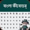 Bangla Keyboard 2018:バングラデシュの言語キーパッド アイコン