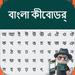 Bangla Keyboard 2018: Bangladeshi Language Keypad