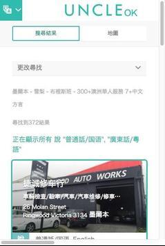 Uncle OK - No Language Barrier apk screenshot