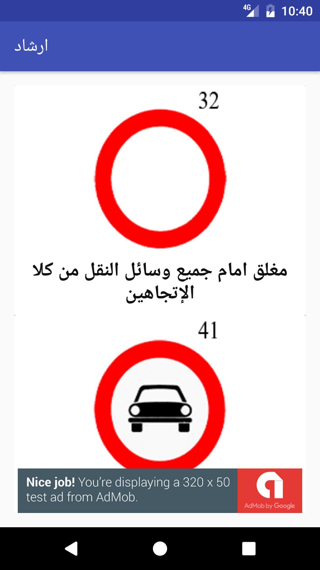 اشارات المرور For Android Apk Download
