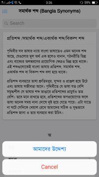 সমার্থক শব্দ screenshot 3