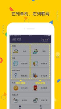 与你游戏 apk screenshot