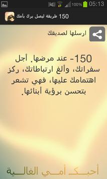 150 طريقة ليصل برك بأمك screenshot 7