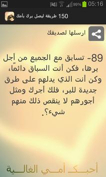 150 طريقة ليصل برك بأمك screenshot 5