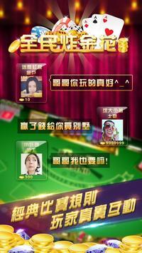 全民炸金花(送iphone) poster