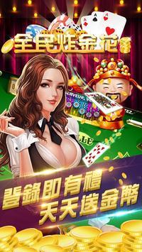 全民炸金花(送iphone) apk screenshot