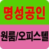명성부동산 icon
