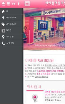 미예뜰어린이집 apk screenshot