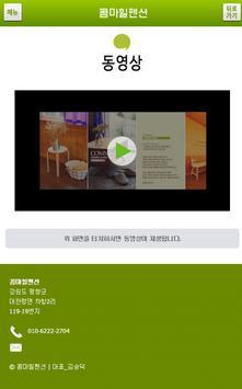 콤마힐펜션대 관령양떼목장펜션,대관령펜션,오대산월정사펜션 apk screenshot