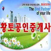 황토부동산,당진부동산,토지,창고,공장,땅,전원주택 icon