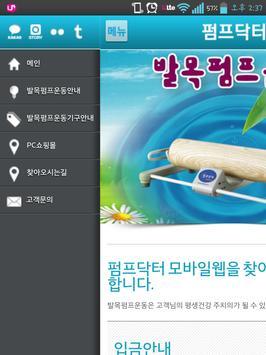 발목펌프. 발목펌프운동. 발목점프운동기구,펌프닥터 apk screenshot