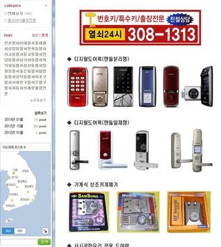 서교동열쇠,상암동열쇠,연남동번호키,창천동열쇠,열쇠24시 apk screenshot