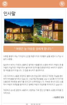 소듐펜션 담양펜션 담양커플펜션 죽녹원 apk screenshot