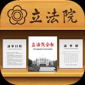 立法院議事公報電子書 icon