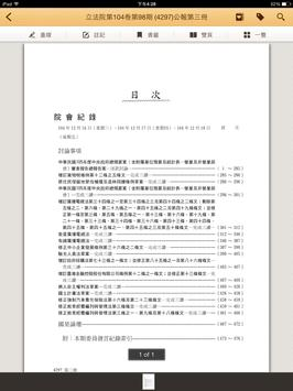 立法院議事公報電子書 screenshot 7
